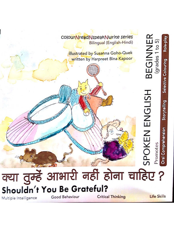 क्या तुम्हें आभारी नहीं होना चाहिए ? Shouldn't be you greatful ?