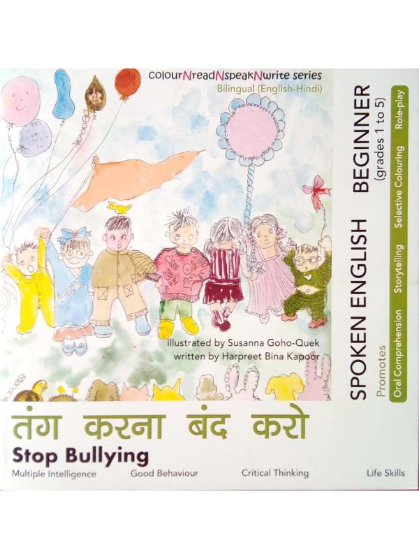 तंग करना बंद करो ! Stop Bullying