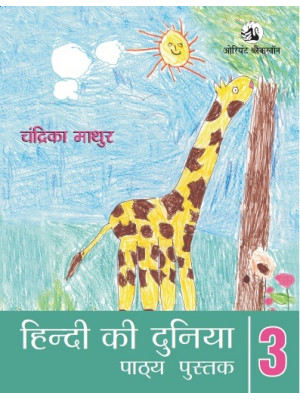 Hindi ki Duniya Coursebook 3