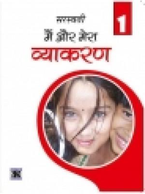 Main Aur Mera Vyakaran-1